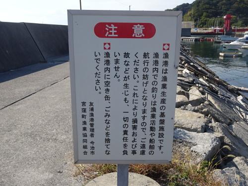大島・友浦港/釣り広場.com